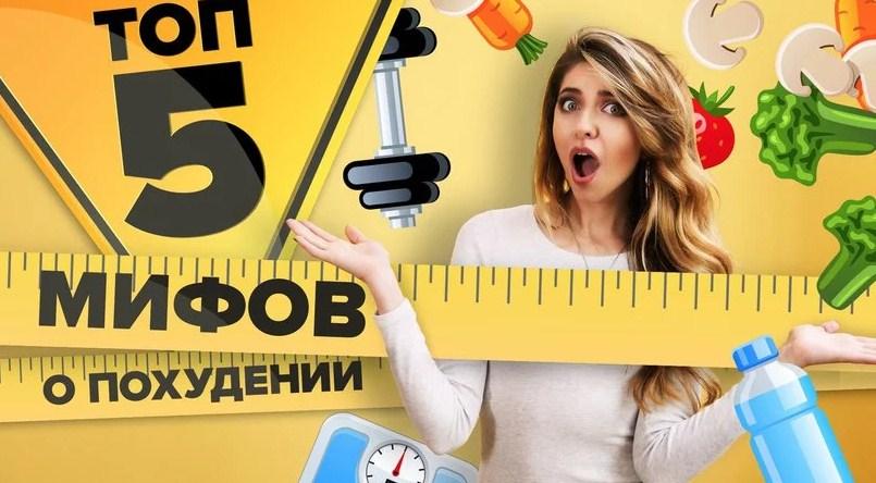 Мифы о похудении (часть 1)