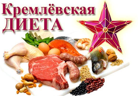Кремлевская диета