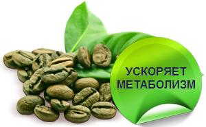 Ускорение метаболизма с зеленым кофе