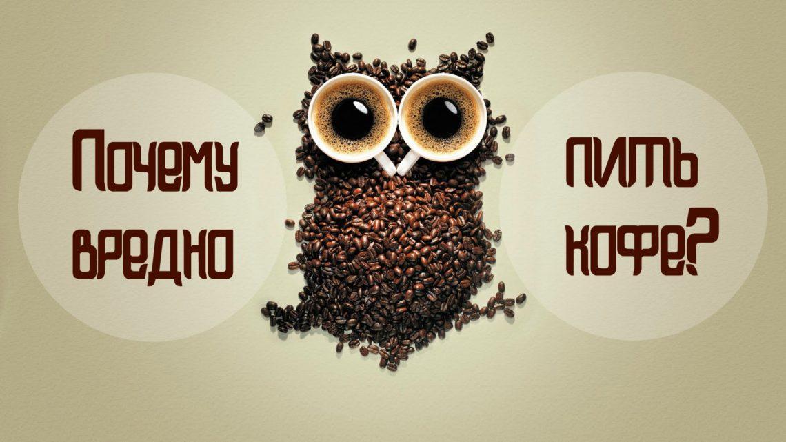 Почему вреден кофеин?